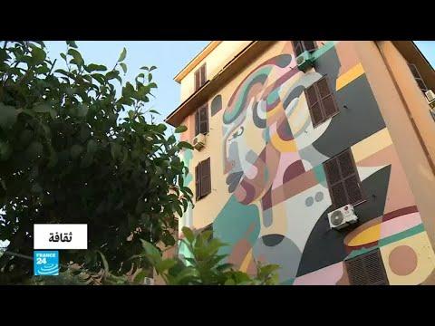 العرب اليوم - بالفيديو: تعرف على حي