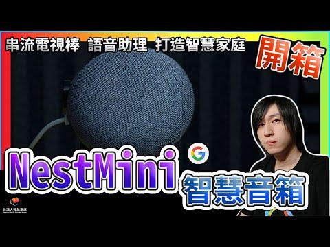 Google Nest mini 智慧音箱 串接 語音助理 電視棒 打造智慧家庭生活 開箱 Google Home APP / HomePod mini 可參考 【UNBOXING】【HOME】