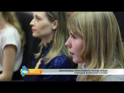 Новости Псков 21.02.2017 # Школьница прославила Псков стихами