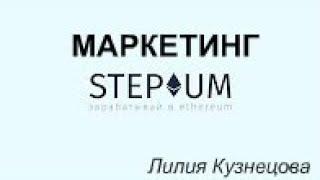 STEPIUM - ваш надежный проводник в Мир Криптовалюты Эфириум!