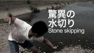 衝撃映像驚異の水切りギネス記録に挑戦Stoneskipping.ChallengetotheGuinnessrecord.