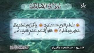 HD ما تيسر من الحزب 45 للمقرئ عبد المجيد بنكيران