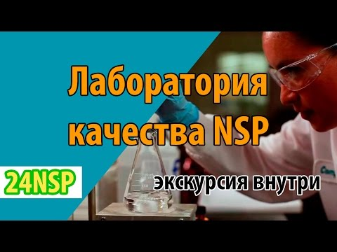 Контроль качества продукции NSP! Экскурсия по производству и лаборатории!