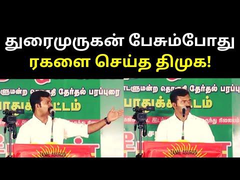 Sattai Durai Murugan Latest Speech on DMK and TASMAC | TAMIL ASURAN