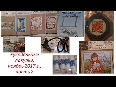 30.  Рукодельные покупки, ноябрь 2017 г , часть 2