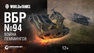 ВБР №94. Война леммингов [World of Tanks]