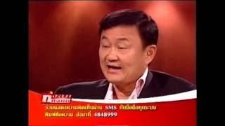 ทักษิณ ชินวัตร เปิดใจก่อนรัฐประหาร 2549