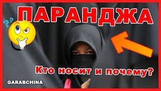 Почему женщины носят паранджу и хиджаб в Египте?