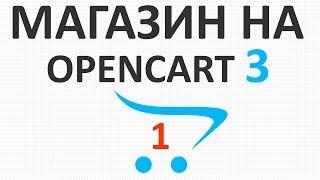Как установить и настроить OpenCart 3.0.2 (ЧПУ, шаблоны, модули) - урок 1