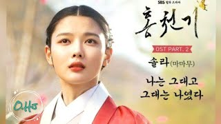 Solar MAMAMOO | Always be With You | Lovers of The Red Sky OST | Part 2