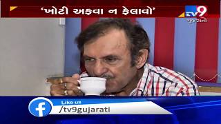 I Am Alive, says movie actor Firoz Irani over his death news | Tv9GujaratiNews