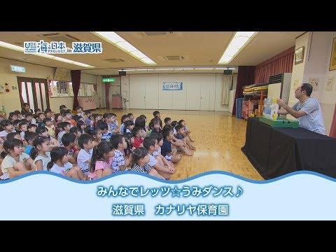 うみダンス「カナリヤ保育園」 日本財団 海と日本PROJECT in 滋賀県 2018 #14