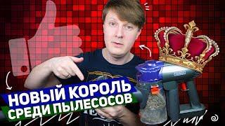 C-RUSSIA FC03 MAX: НОВЫЙ КОРОЛЬ СРЕДИ ПЫЛЕСОСОВ
