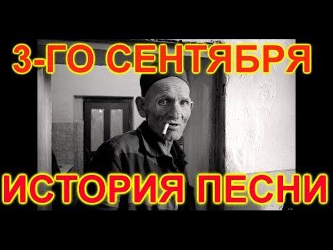 3 СЕНТЯБРЯ  История песни !