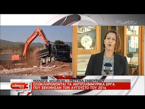 Θωρακίζεται η Μάνδρα – Ολοκληρώνονται τα αντιπλημμυρικά | 21/10/2019 | ΕΡΤ