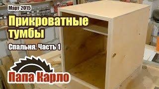 Прикроватная тумбочка своими руками. Мебель для спальни: часть 1 | Столярная мастерская