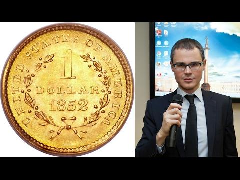 АНТИЭКОНОМИКС 14. Золотой стандарт - 100% гарантия честности денег