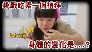 【挑戰】連續吃素一個禮拜! 身體會有什麼變化呢?❤︎古娃娃WawaKu