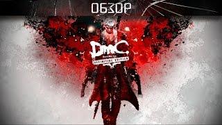 Обзор: DmC Devil May Cry: Definitive Edition - ещё лучше