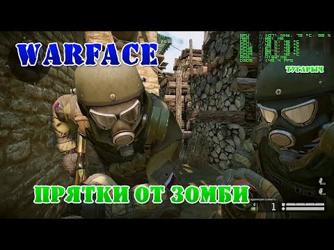Warface Наш новый режим Прятки от Зомби