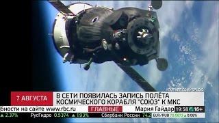 В сети появилась запись полёта космического корабля «Союз» к МКС