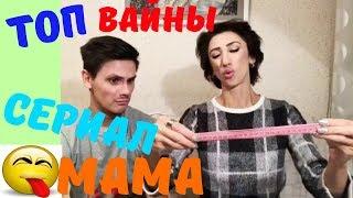 МАМА и ЛИНЕЙКА | Сериал МАМА # 15 | ТОП ВАЙНЫ | ВИДЕО ПРИКОЛЫ 2018