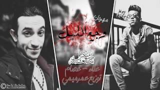 كتبت كلامى فى وجع الليل غناء عصام صاصا توزيع عمر ميمى مهرجان 2018/ 2019