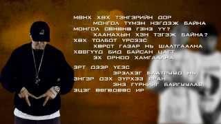 Gee feat; Gezeg, Chinkhusel, Monjigo - Orshil (lyric video)