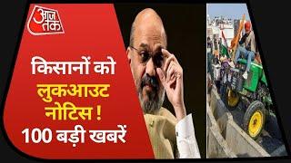Hindi News Live:जिन किसानों पर FIR, उनके खिलाफ लुकआउट नोटिस I Top 100 I Shatak AajTak I Jan 28, 2021