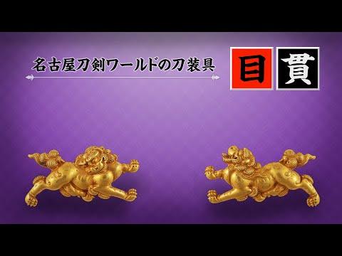名古屋刀剣ワールドの刀装具~目貫~
