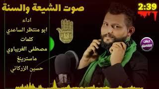 اغاني حصرية ابو منتظر الساعدي - صوت الشيعه والسنه | محرم 1441 ( حصريا ) 2020 تحميل MP3