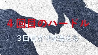 40代男性の婚活 お見合いの4回目のハードル (船橋の結婚相談所 婚活レッツ) - YouTube