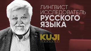 Максим Кронгауз: зачем нужны феминитивы? (Kuji Podcast 34)