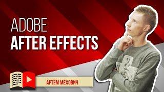 Adobe After Effects - основы работы с программой для монтажа видео