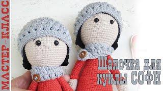 Шапочка для Куклы Софи и других игрушек крючком вязаная // Мастер класс
