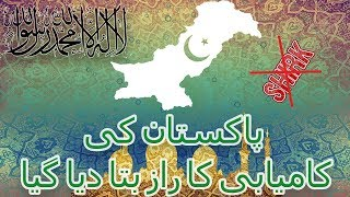 Allah Pakistan k Plans Kab Kamyab Karay Ga – Kamyabi Ka Raaz