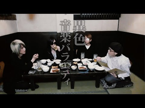 Plastic Tree/メンバー座談会映像「プラっと語リー酒」トレーラー(from「続 B面画報」初回限定盤DVD)