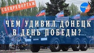 Что делали в Донецке в День Победы?