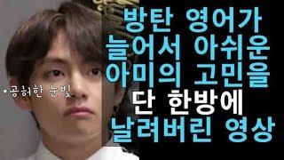 [한글자막]방탄 영어가 늘어서 아쉬운 아미들의 고민을 한방에 날려버리는 영상feat.최근인터뷰
