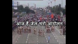 Maratha Quota Demand: 'Jail Bharo' andolan today