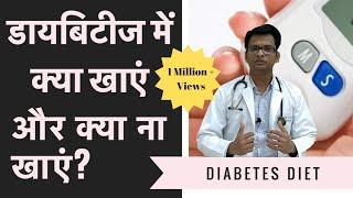 Diabetes Diet In Hindi | डायबिटीज में क्या खाएं और क्या ना खाएं? | Sample Diet Chart