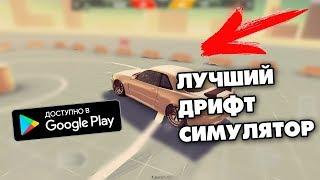 ЛУЧШИЙ СИМУЛЯТОР ДРИФТА НА АНДРОИД - PROJECT DRIFT