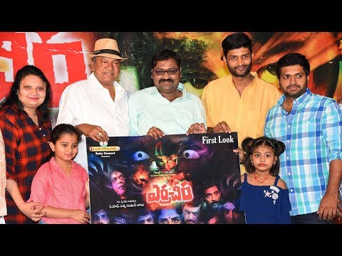 yerra-cheera-movie-1st-look-launch-event