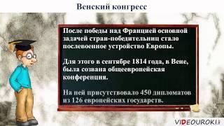 """Видеоурок по истории  """"Внешняя политика России в 1813 – 1825 годах"""""""