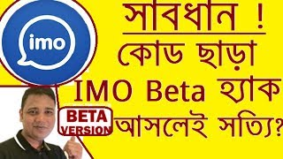 imo hack without code bangla - Free Online Videos Best