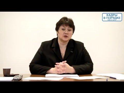 """""""Топ-7 самых дорогих нарушений трудового законодательства"""" 2 часть Дмитрищук С.А."""