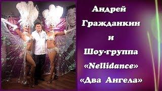 """Андрей Гражданкин и  Шоу- группа «Nellidance» """"ДВА АНГЕЛА"""""""