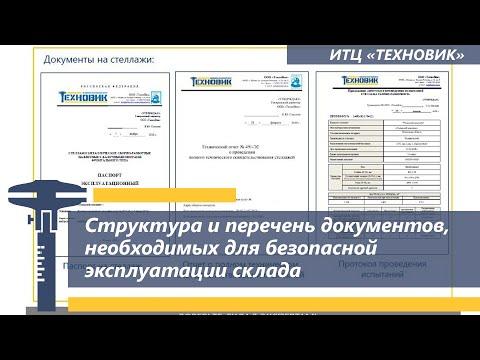Перечень документов для эффективной и безопасной эксплуатации склада. Видео-1