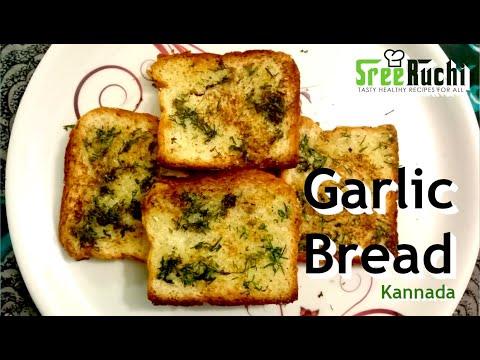 Garlic bread evening snack Kannada recipe vlog