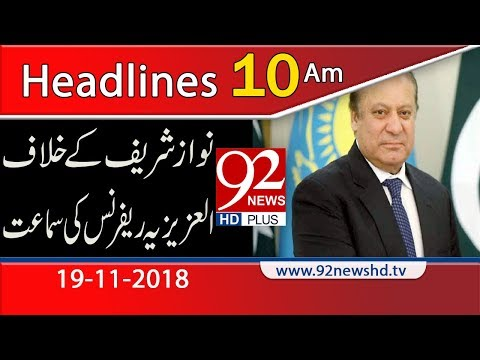 News Headlines   10:00 AM   19 Nov 2018   Headlines   92NewsHD (видео)